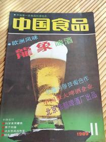 中国食品,第11期