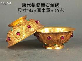 唐代鎏金纯手工錾刻镶嵌宝石碗一对