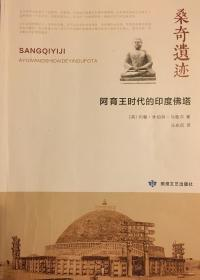 桑奇遗迹 : 阿育王时代的印度佛塔