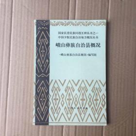 峨山彝族自治县概况