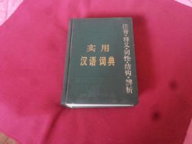 【实用汉语词典——注音.释义.词性.结构.辨析】32开精装本1581页,5.5厘米厚,新蕾出版社,实物拍照详见描述