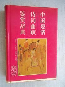 中国爱情诗词曲赋鉴赏辞典 [B----9]