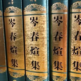 岑春煊集(全6册)