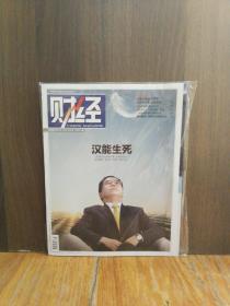 财经 2019-27(汉能生死)