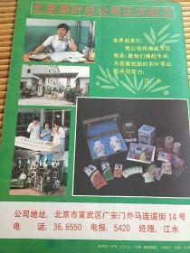 中国食品,第10期