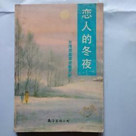 恋人的冬夜--席慕蓉诗歌赏析