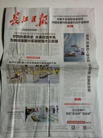 长江日报2019年12月10日今日20版