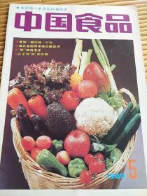 中国食品,第5期