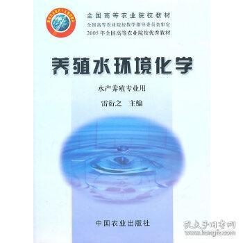 养殖水环境化学