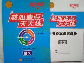 全新正版2020版赢在高考核心考点天天练供高三或高二下学期复习使用语文含答案阳光出版社