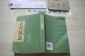 古代汉语( 第三版 ) 下