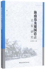 海南岛及周围语言比较研究