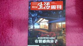 三联生活周刊2014年第43期