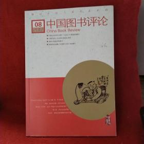 中国图书评论2017.08(总318期)