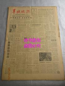 羊城晚报(原报)1981年12月10日——古城佛山市处处展新姿、她向昨天诀别、《野孩子阿亭》后记、台湾信鸽,你的主人在哪里?