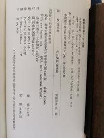 宋会要辑稿刑法(上下)