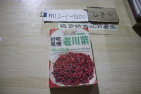 好学易做老川菜