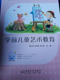 学前儿童艺术教育