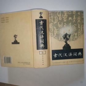 古代汉语词典(1998年精装)