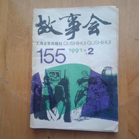 故事会1991-------2