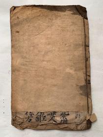 清代咸丰年手抄本:元始天尊说东皇赎命延生法忏