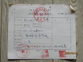 1970年代鄂城县农村粮油供应转移证 【金仁礼】