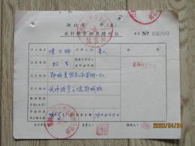1970年代鄂城县农村粮油供应转移证 【陈正珊】