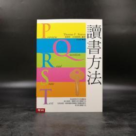 台湾联经版  汤麦斯·史塔顿 著,李鸿长译《读书方法》