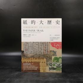 台湾联经版 亚历山大·孟洛著 廖彦博译《纸的大历史:从蔡伦造纸到数位时代,跨越人类文明两千年的世界之旅》(锁线胶订)