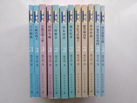 李自成【全五卷】十二册
