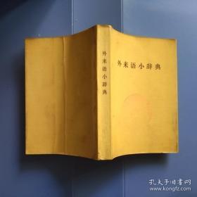 外来语小辞典