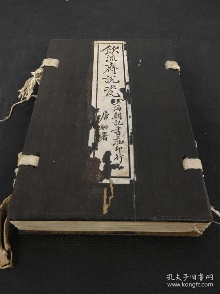 《饮留斋说瓷》共计4册全,许之衡著,唐驼署,木刻本带原夹板,有些微虫蛀污迹,品相较好,刊印精美,字迹清晰,内容完整。