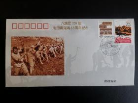 八路军南泥湾运动55周年纪念封(内部发行)