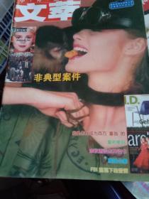文萃(中外期刊2001年半月刊24期全)包邮