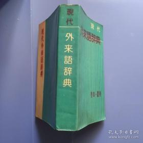 现场外来语辞典