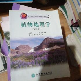 植物地理学
