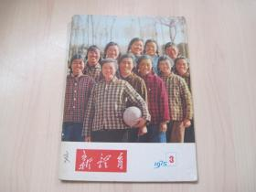 期刊------新体育------(1975年3期总307期)