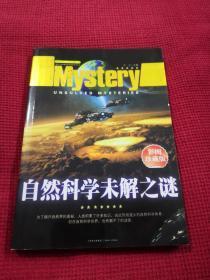 探索发现世界未解之谜--自然科学未解之谜