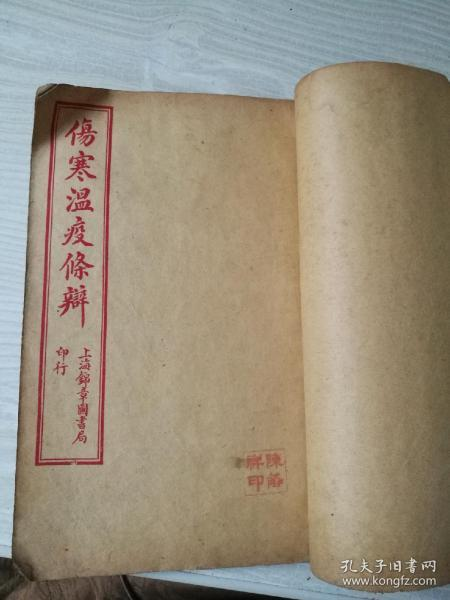 中医,四本书合订,伤寒温疫条辨六卷一套全