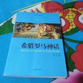 希腊罗马神话(私人藏书)