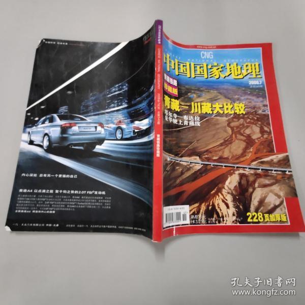 中国国家地理 2006.7.549