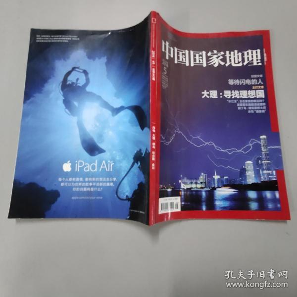 中国国家地理 2014.5.643