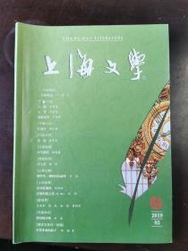 上海文学(2019年第3期)