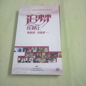 追梦在路上  我的梦.中国梦(一)7碟装DVD