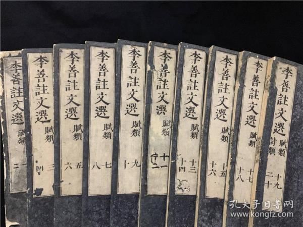 和刻本《李善注文选》10册20卷全,名古屋秦鼎点读之本,并延请多位当时名雕工刊刻本书,比较稀见。原书曾计划在两三年内刻完,但不知何故后40卷竟未刻成,遂成绝版。
