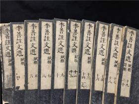 和刻本《李善注文選》10冊20卷全,名古屋秦鼎點讀之本,并延請多位當時名雕工刊刻本書,比較稀見。原書曾計劃在兩三年內刻完,但不知何故后40卷竟未刻成,遂成絕版。