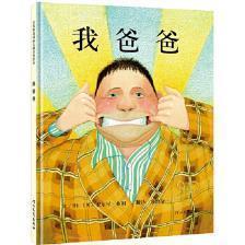 全新我爸爸——清华附小推荐经典儿童绘本! 9787543464582