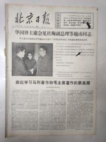 文革报纸北京日报1976年12月7日(4开四版)伟大领袖毛主席永远活在我们心中。
