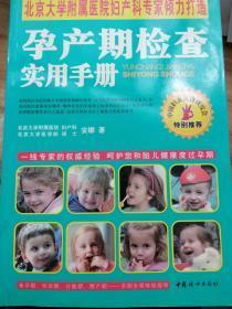 正版 孕产期检查实用手册