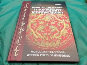 《彩绘描金~~蒙古的古典民俗家具和木制工艺》来自蒙古国的古旧家具,28公分*20公分,印量极为稀少的书,新蒙文版,全部都是原装的旧家具和木雕艺术。浓郁的地域文化特色。传统的柜、炕桌、琴、佛龛、雕版、骨雕和蒙镶工艺、浓郁的汉藏、蒙藏气息。是民族工艺研究人士、学者、爱好者必备。182多页。精装版大16开,新蒙文,印量极为稀少
